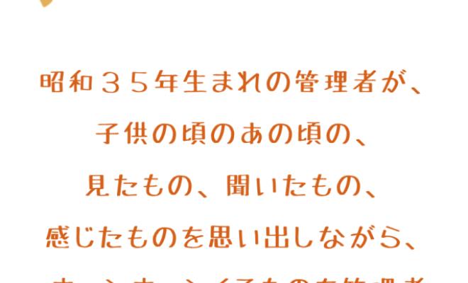 生まれ 昭和 30 年