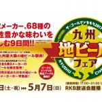 九州地ビールフェアアイキャッチ
