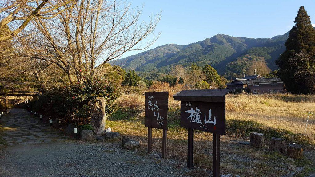 櫨山エントランス