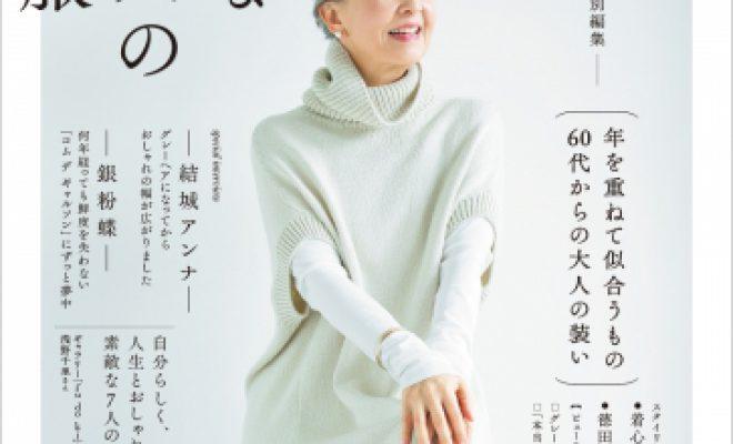2017年12月19日(火)に発売された、60代向けのファッションムック『大人のおしゃれ手帖特別編集  素敵なあの人の大人服』が、発売から3日で重版が決定し、現在累計5