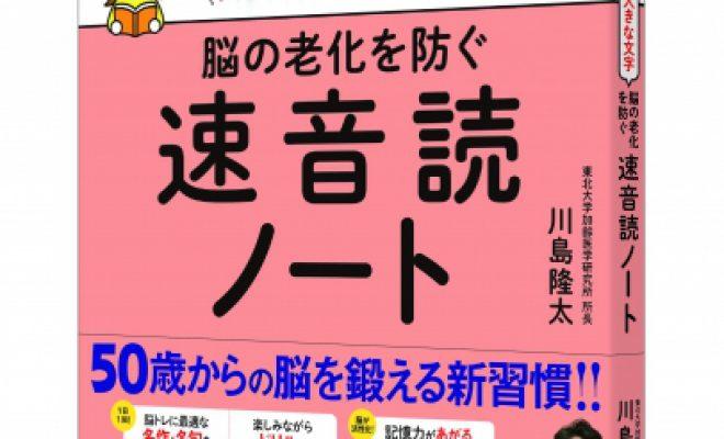 """脳研究の第一人者である""""元祖""""脳トレ先生、川島隆太教授が開発したこの「音読ドリル」は、科学的に証明されている「学習療法」をベースにしています。"""