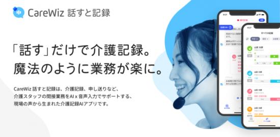介護記録AIアプリ「CareWiz 話すと記録」2021年4月リリース AI×音声入力で介護スタッフの業務をサポート 〜記録自動化により、スタッフ1人あたり「1日40分の時間削減」〜