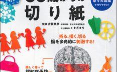 外出や人との交流が減り、認知症リスクがアップ。「活発脳切り紙」で、楽しく効率的なおうち脳活を!書籍『活発脳をつくる60歳からの切り紙』3月1日発売