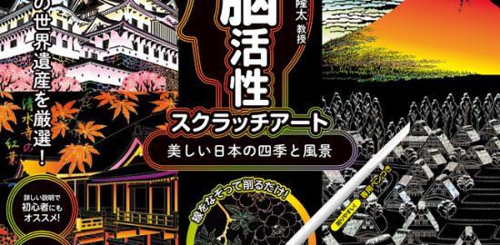 脳活性の第一人者 川島隆太先生監修 楽しく削るだけで脳が元気になる「脳活性クラッチアート」売れ行き好調で第二弾発売!『美しい日本の四季と風景』
