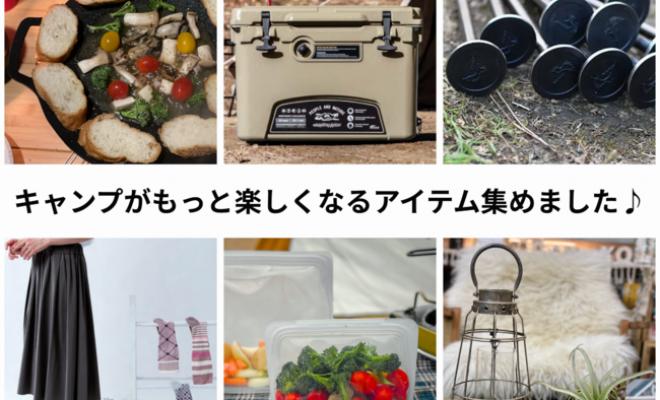 キャンプ女子のためのコミュニティ「キャンジョ」を運営する、キャンプ女子株式会社(本社:福岡市)は、キャンプ体験にフォーカスした実店舗「キャンジョストア天神イムズ店」をオープンします。