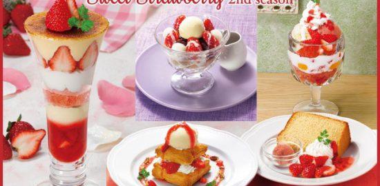 「国産苺」を使用したロイヤルホスト毎年恒例の季節デザートに新商品が登場!『苺 ~Sweet Strawberry 2nd season~』 ~2021年3月17日(水)から全国のロイヤルホストで販売開始~