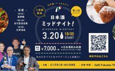 【3/20日 3酒蔵が博多に集結!】第一回日本酒ミッドナイト!『ハンズオンローカルSAKE×3酒蔵×HafH Fukuoka THE LIFE』イベント共同開催! 日本酒業界を盛り上げるため、ハンズオンローカルSAKEがリアルイベントを実施!若竹屋酒造場(福岡県久留米市)、矢野酒造(佐賀県鹿島市)、基峰鶴(佐賀県基山町)の3酒蔵合同イベント!