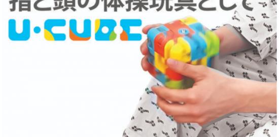 パズルキューブのようにブロックの色を合わせるのではなく、入り口から出口までボールを運ぶための道をブロックを回して作っていきます。パズルキューブの常識を覆す、色合わせや攻略法がない全く新たな頭脳体操TOY「U.CUBE」 ボール脱出迷路など遊び方33通り、夢中でブロックを回転させて大人子ども関係なく楽しめます! コロコロ転がして思わず熱中!手指、頭の体操や創造力アップにも役立ちます。