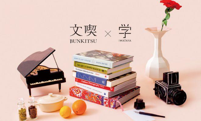 岩田屋本店に文化的で高感度な新しいスタイルの学びの場「学 IWATAYA」がオープンします