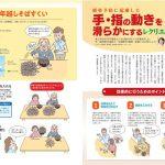 高齢者介護をサポートするレクリエーション情報誌『レクリエ 11・12月』